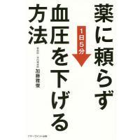 著:加藤雅俊 出版社:アチーブメント出版 発行年月:2017年02月