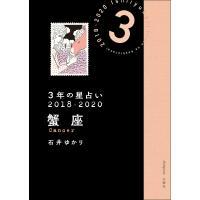 著:石井ゆかり 出版社:文響社 発行年月:2017年11月