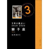 著:石井ゆかり 出版社:文響社 発行年月:2017年11月 キーワード:占い