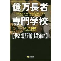 著:クリス岡崎 監修:HIROMARUYAMA 出版社:あさ出版 発行年月:2018年09月 キーワ...