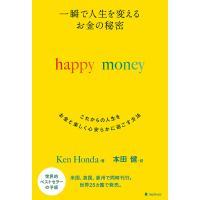 一瞬で人生を変えるお金の秘密 これからの人生をお金と楽しく心安らかに過ごす方法 / KenHonda / 本田健