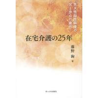 著:藤野絢 出版社:あっぷる出版社 発行年月:2014年12月