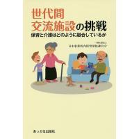 編著:日本事業所内保育団体連合会 出版社:あっぷる出版社 発行年月:2016年07月