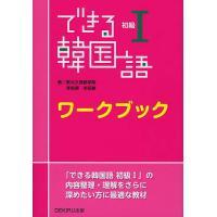 できる韓国語 初級1 ワークブック / 新大久保学院