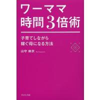 著:山守麻衣 出版社:WAVE出版 発行年月:2014年02月 キーワード:ビジネス書