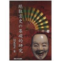 著:関屋俊彦 出版社:関西大学出版部 発行年月:2015年03月