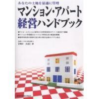 著:苅田吉富 出版社:経営情報出版社 発行年月:2004年11月 キーワード:ビジネス書