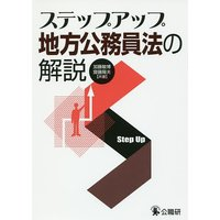 共著:加藤敏博 共著:齋藤陽夫 出版社:公職研 発行年月:2016年10月