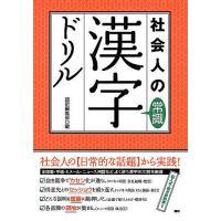編:語研編集部 出版社:語研 発行年月:2008年06月