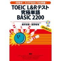 出版社:語研 発行年月:2017年06月 キーワード:TOEIC