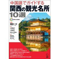 編著:植田一三 他著:上田敏子 出版社:語研 発行年月:2018年03月