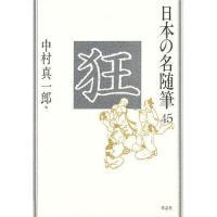 編:中村真一郎 出版社:作品社 発行年月:1986年07月 シリーズ名等:日本の名随筆 45