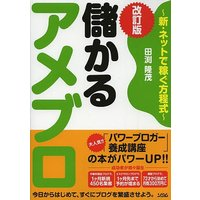 著:田渕隆茂 出版社:ソシム 発行年月:2013年08月