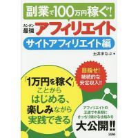 著:土井まなぶ 出版社:ソシム 発行年月:2014年09月