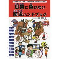 著:堀清和 出版社:せせらぎ出版 発行年月:2014年11月