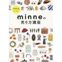 監修:minne 出版社:東京書店 発行年月:2015年12月