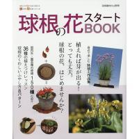 出版社:栃の葉書房 発行年月:2015年10月 シリーズ名等:START BOOKシリーズ:緑あふれ...
