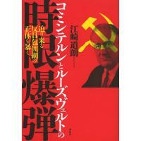 著:江崎道朗 出版社:展転社 発行年月:2012年12月