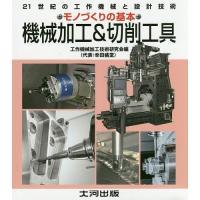編:工作機械加工技術研究会 出版社:大河出版 発行年月:2018年09月