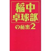 著:ネオ死ね死ね団 出版社:データハウス 発行年月:1995年10月 巻数:2巻
