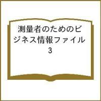 編集:測量者のためのビジネス情報ファイル編集委員会 出版社:日本測量協会 発行年月:2010年09月
