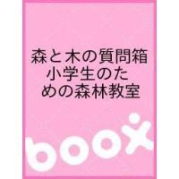出版社:日本林業技術協 発行年月:2002年04月