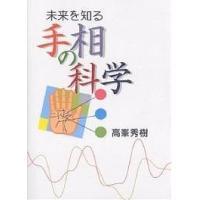 著:高峯秀樹 出版社:JDC出版 発行年月:2007年06月 シリーズ名等:COCOROの文庫