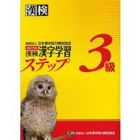 出版社:日本漢字能力検定協会 発行年月:2012年02月