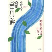 著:中村文子 出版社:文理閣 発行年月:2008年06月