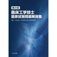 臨床工学技士国家試験問題解説集 第31回 / 日本臨床工学技士教育施設協議会