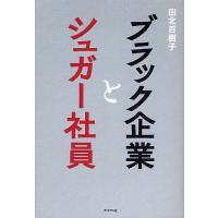 著:田北百樹子 出版社:ブックマン社 発行年月:2009年04月 キーワード:ビジネス書