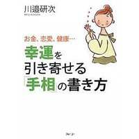 著:川邉研次 出版社:フォー・ユー 発行年月:2008年01月 シリーズ名等:お金、恋愛、健康…