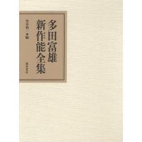 著:多田富雄 編:笠井賢一 出版社:藤原書店 発行年月:2012年04月