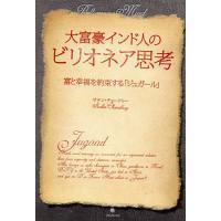 著:サチン・チョードリー 出版社:フォレスト出版 発行年月:2012年11月 キーワード:ビジネス書