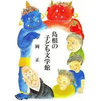 出版社:松江今井書店 発行年:1995年