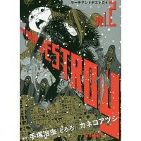 サーチアンドデストロイ vol.2 / 手塚治虫 / カネコアツシ