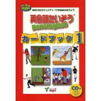 英会話たいそう カードブック 1|bookfan