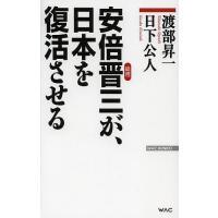 著:渡部昇一 著:日下公人 出版社:ワック 発行年月:2013年06月 シリーズ名等:WAC BUN...
