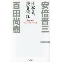 著:安倍晋三 著:百田尚樹 出版社:ワック 発行年月:2017年10月 シリーズ名等:WAC BUN...