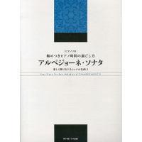 出版社:オクト出版社 発行年月:2014年02月 シリーズ名等:ピアノソロ 楽しく弾けるクラシック名...