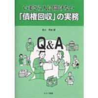 著:森井英雄 出版社:セルバ出版 発行年月:2002年01月