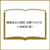 著:小林英明 出版社:メディアクロス 発行年月:2002年07月