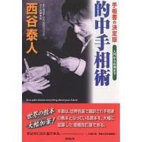 著:西谷泰人 出版社:創文 発行年月:2004年12月