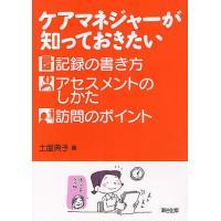 著:土屋典子 出版社:瀬谷出版 発行年月:2012年03月
