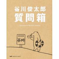 著:谷川俊太郎 出版社:ほぼ日 発行年月:2007年08月 シリーズ名等:ほぼ日ブックス