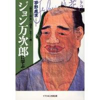 著:平野貞夫 出版社:イプシロン出版企画 発行年月:2007年10月