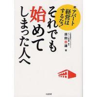 著:須田忠雄 出版社:大空出版 発行年月:2012年08月 キーワード:ビジネス書