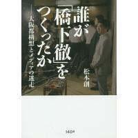 著:松本創 出版社:140B 発行年月:2015年11月
