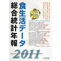 編集:三冬社編集部 出版社:三冬社 発行年月:2011年01月