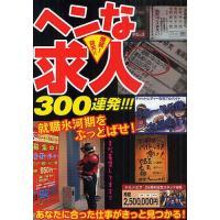 出版社:鉄人社 発行年月:2011年06月